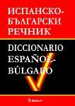 Испанско-български речник : Diccionario Espanol-Bulgaro - Димитрина Янева, Станимир Мичев -