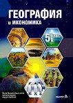 География и икономика за 5. клас - Милка Мандова-Русинчовска, Цветана Заркова, Мариан Върбанов -