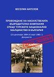 Провеждане на насилствената възродителна кампания срещу турското национално малцинство в България - Веселин Ангелов -