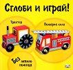 Сглоби и играй! Трактор и пожарна кола -
