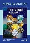 Книга за учителя по география и икономика за 5. клас - Милка Мандова-Русинчовска, Цветана Заркова -