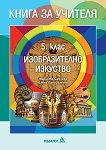 Книга за учителя по изобразително изкуство за 5. клас - Мариета Савчева, Елена Панайотова -