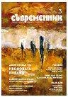Съвременник - Списание за литература и изкуство - Брой 3 / 2016 г. -
