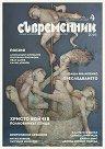 Съвременник - Списание за литература и изкуство - Брой 4 / 2016 г. -