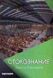 Стокознание - Христо Кожухаров -