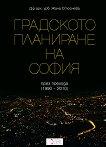 Градското планиране на София през прехода (1990 - 2010) - Д-р арх. урб. Жана Стойчева -