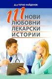 111 нови любовни лекарски истории - Д-р Тотко Найденов -