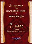За изпита по български език и литература 7. клас -