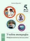 Учебна тетрадка по информационни технологии за 5. клас - Виолета Маринова -