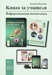 Книга за учителя по информационни технологии за 5. клас - Виолета Маринова -