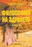 Философия на здравето - том 2 - Д-р Илия Стратев -