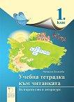 Учебна тетрадка към читанката за 1. клас - Наталия Огнянова -