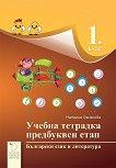 Учебна тетрадка по български език и литература за 1. клас - Предбуквен етап - помагало
