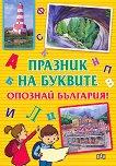 Празник на буквите: Опознай България -
