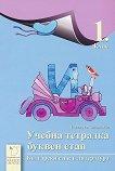 Учебна тетрадка по български език и литература за 1. клас - Буквен етап - помагало