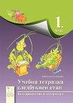 Учебна тетрадка по български език и литература за 1. клас - Следбуквен етап - Наталия Огнянова - учебна тетрадка