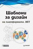 Шаблони за дизайн на платформата .NET - Сергей Тепляков -