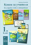 Книга за учителя по български език и литература 1. клас - Наталия Огнянова -
