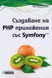 Създаване на PHP приложения със Symfony -