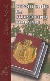 Строителите на съвременна България - комплект от 2 тома - Симеон Радев - книга