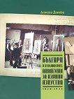 Българи в италианските академии за изящни изкуства (1878 - 1944) - Анжела Данева -