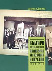 Българи в италианските академии за изящни изкуства (1878 - 1944) - Анжела Данева - книга