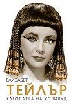 Елизабет Тейлър : Клеопатра на Холивуд - София Бенуа -