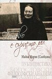 Готово е сърцето ми - Майка Мария (Скобцова) - книга