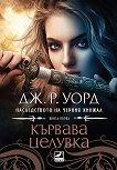 Наследството на черния кинжал - книга 1: Кървава целувка - Дж. Р. Уорд -