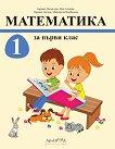 Математика за 1. клас - комплект - учебник