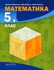 Математика за 5. клас - Здравка Паскалева, Мая Алашка, Райна Алашка - книга