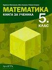 Книга за ученика по математика за 5. клас - Здравка Паскалева, Мая Алашка, Райна Алашка - помагало