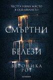 Смъртни белези - книга 1 - Вероника Рот -