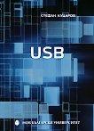 USB - Стефан Куцаров -