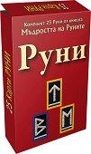 Карти Руни - комплект от 25 карти - Вилма Младенова -