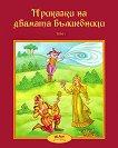 Приказки на двамата вълшебници - том 1 - Любов Георгиева, Венелин Вълканов -