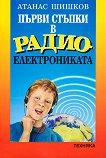 Първи стъпки в радиоелектрониката - Атанас Шишков -
