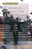В името на Отца и Сина и Светия роман - Мурат Гюлсой -