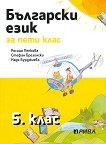 Български език за 5. клас - Росица Пенкова, Стефан Брезински, Надя Бурджиева -