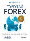 Търгувай Forex: По-лесно, по-ефективно, по-безопасно - Клиф Вахтел - книга