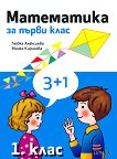Математика за 1. клас - Любка Алексиева, Минка Кирилова -