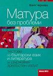 Матура без проблеми: Тестове по български език и литература за държавен зрелостен изпит в 12. клас - Ваня Чернева -