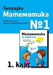 Тетрадка № 1 по математика за 1. клас - Любка Алексиева, Ефросина Ангелова-Ананиева -