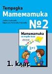 Тетрадка № 2 по математика за 1. клас - Любка Алексиева, Ефросина Ангелова-Ананиева -