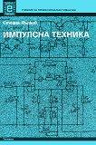 Импулсна техника - Стефан Вълков -