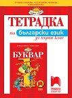 Тетрадка по български език за 1. клас - помагало