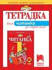 Тетрадка към читанка за 1. клас - Екатерина Чернева, Ваня Иванова -