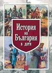 История на България в дати - учебник