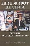 Един живот не стига : Спомени за Стефан Чирпанлиев -