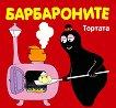 Барбароните: Тортата - Анет Тизон, Талас Тейлър - детска книга